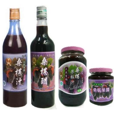 花蓮桑椹 桑椹果粒汁+桑椹醋+桑椹汁+桑椹果醬(共8瓶)