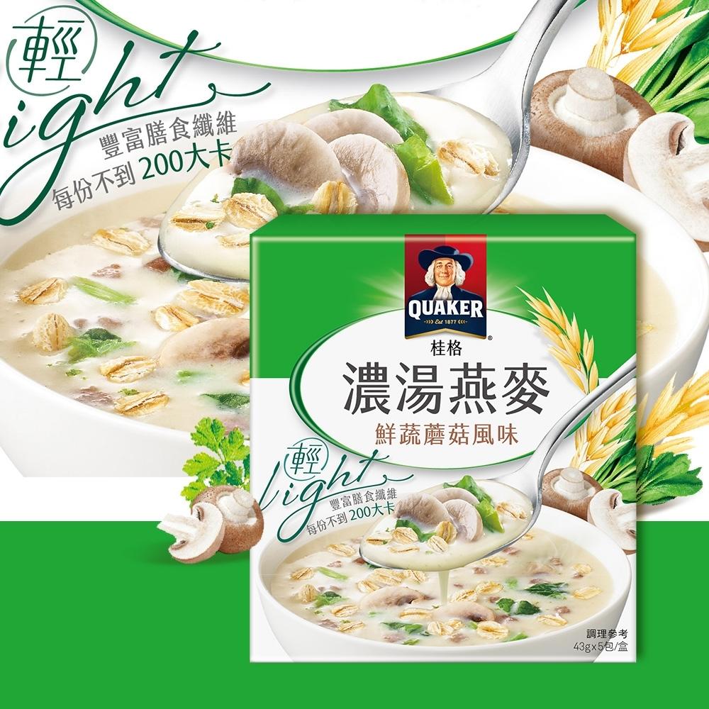 桂格 濃湯燕麥-鮮蔬蘑菇風味(43gx5包)