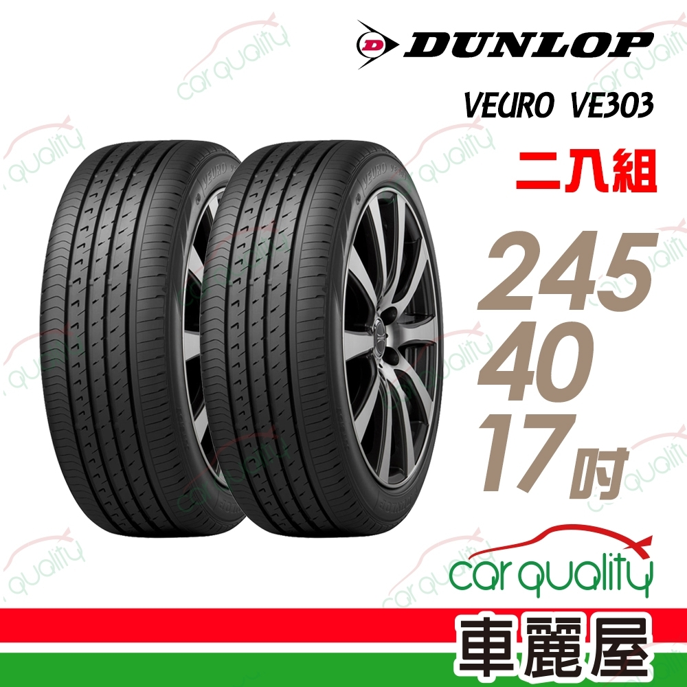 【登祿普】VEURO VE303 舒適寧靜輪胎_二入組_245/40/17
