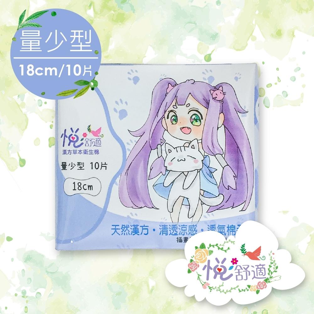 悅舒適 漢方草本衛生棉 量少型 18cm(10片/包)