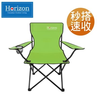 【Horizon 天際線】 輕便折疊野餐椅 蘋果綠