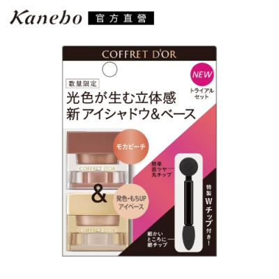Kanebo 佳麗寶 COFFRET D'OR 3D光采眼彩組B