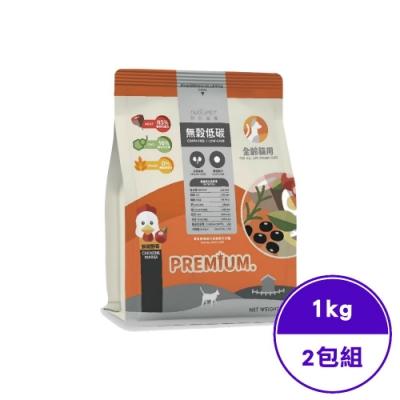 NU4PET陪心寵糧-無穀低碳貓糧-鮮雞野莓口味(泌尿保健、爆毛配方) 1KG-(2包組)