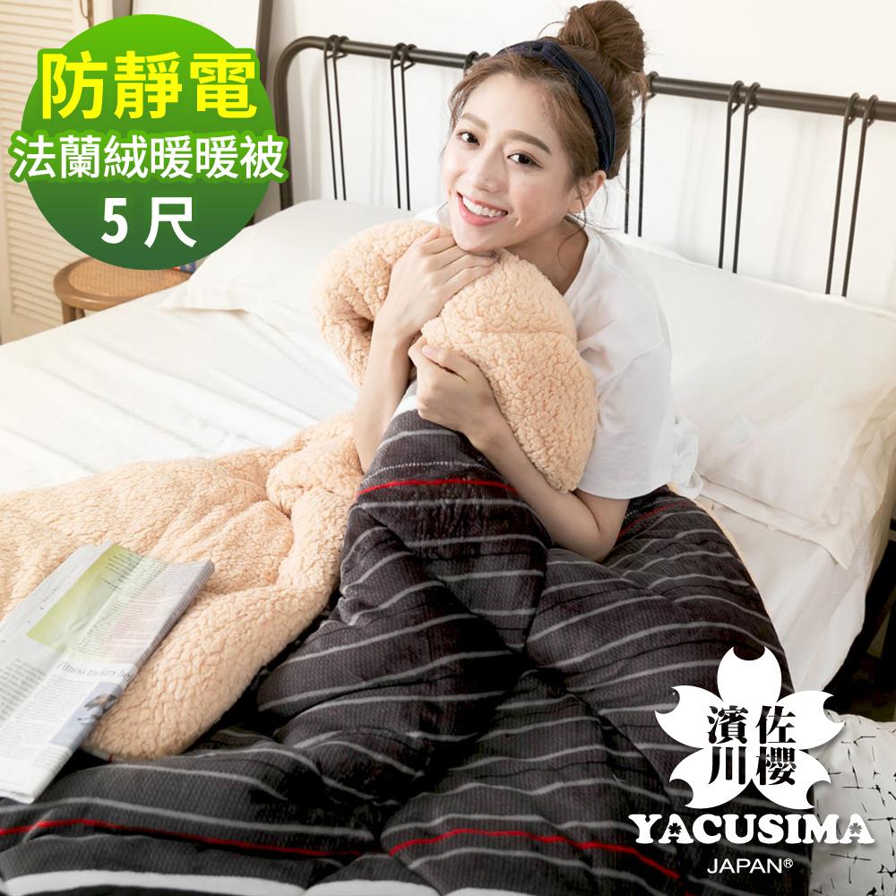 濱川佐櫻 文青風羊羔法蘭絨暖暖被5尺-巴黎印象
