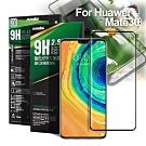 NISDA for Huawei Mate30 完美滿版玻璃保護貼