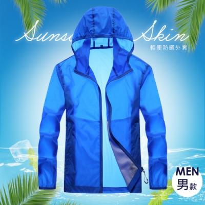 純色輕便透氣連帽防曬外套(男用)- 藍/丈青