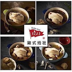 123雞式燴社 養生雞湯1包組(任選-人蔘/十全/百菇/猴頭/鳳眼果銀耳)