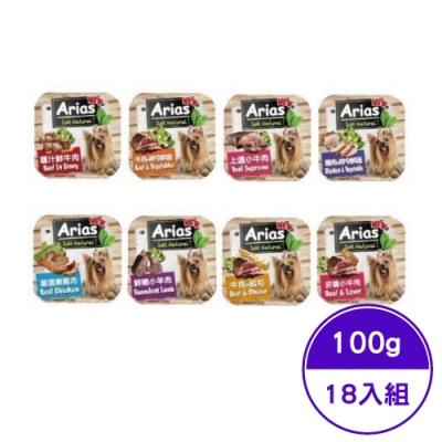 澳洲NEW Arias新艾莎 狗餐盒系列 100g/3.5oz (18入組)