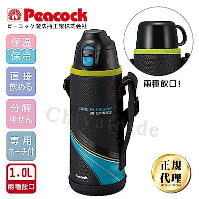 日本孔雀Peacock 運動家族不鏽鋼保溫杯1000ML附杯套+背帶(兩用型飲口)-黑