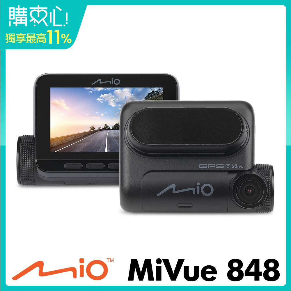 Mio MiVue 848 高速星光夜視 區間測速 GPS WIFI 行車記錄器(送32G)