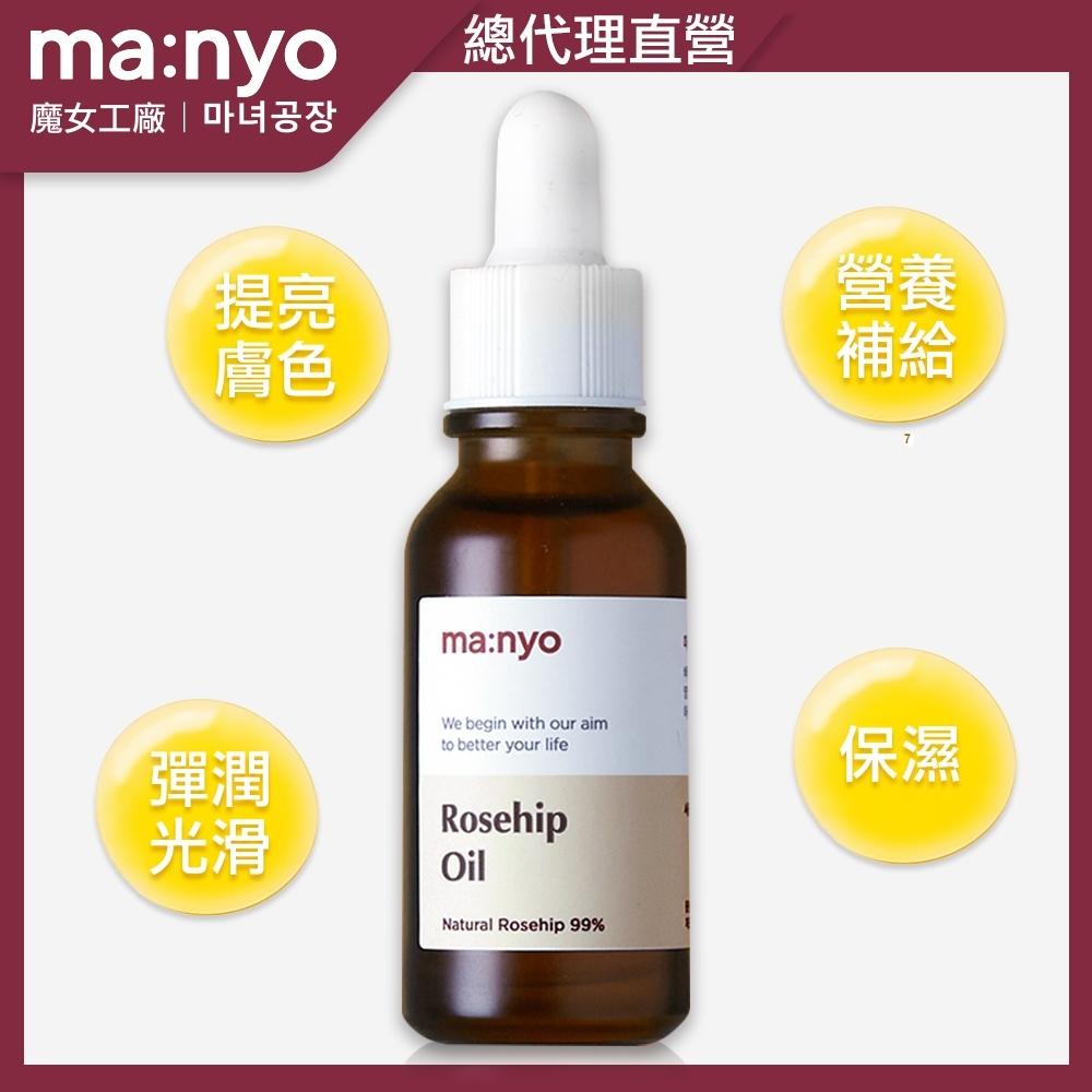 【Ma:nyo魔女工廠】Rosehip玫瑰果油 20ml