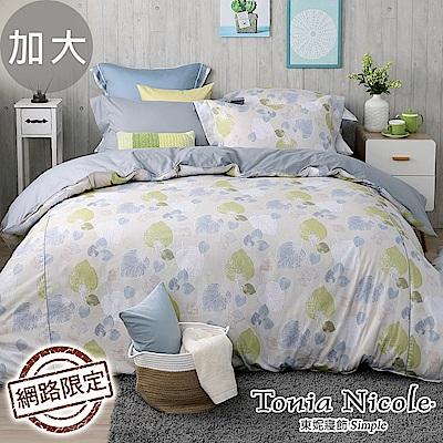 Tonia Nicole東妮寢飾 荷映水岸100%精梳棉兩用被床包組(加大)
