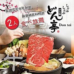 Don-tei壽喜燒上極鍋物2人吃到飽