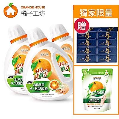 <送限量厚棒衛生紙+洗碗液!>橘子工坊 天然濃縮洗衣精-制菌力(1800mlx3瓶)