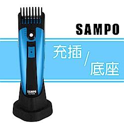 聲寶電動無線設計剪髮刀 EG-Z1008L(快速到貨)
