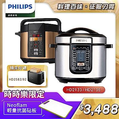 限搶◆送烤麵包機◆【飛利浦PHILIPS】智慧萬用鍋HD2133/2136(2款任選)
