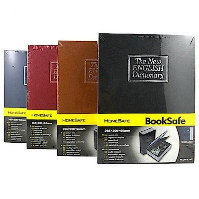 AE001 書本保險箱 密碼款 小號 英文字典 現金箱現金櫃 保險櫃