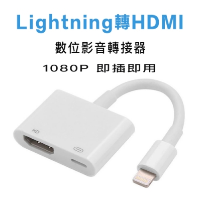 iPhone Lightning 轉HDMI 數位影音轉接線 蘋果APPLE轉接器轉接頭