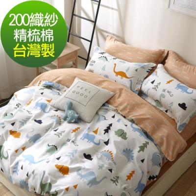 La Lune 頂級精梳棉200織紗單人床包雙人被套三件組 恐龍來了