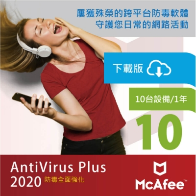 McAfee AntiVirus Plus 2020防毒強化10台1年