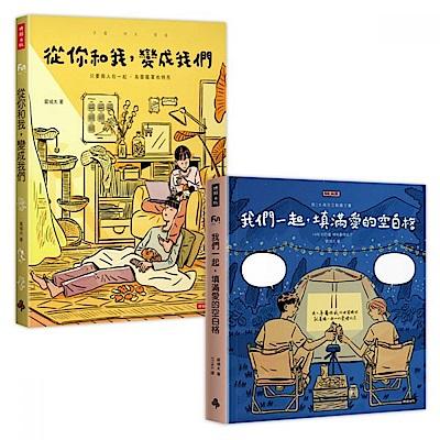 裴城太甜蜜蜜套書