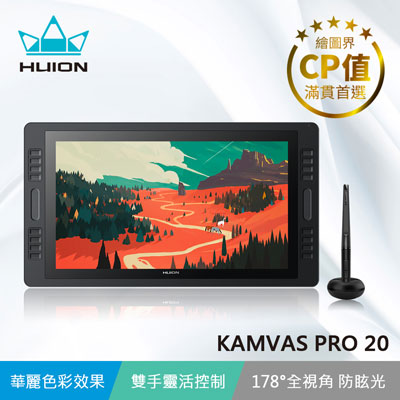 HUION KAMVAS PRO20 繪圖螢幕