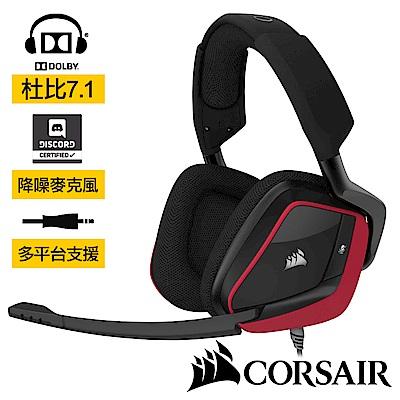 【CORSAIR海盜船】GAMING VOID PRO 7.1聲道電競耳麥|紅
