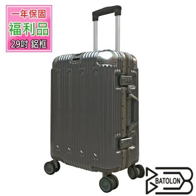 (福利品   29吋)  閃耀星辰TSA鎖PC鋁框箱/行李箱 (5色任選)