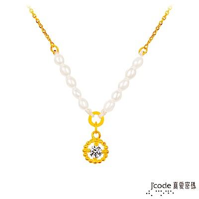 J'code真愛密碼 光彩黃金/天然珍珠項鍊
