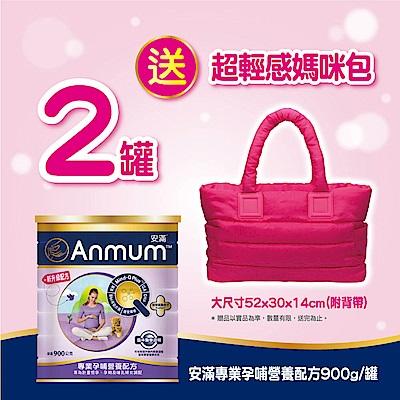 安滿 孕媽媽奶粉(900gx2罐)