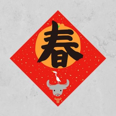 佳墨-2021牛年春聯-福祿大吉-斗方-春