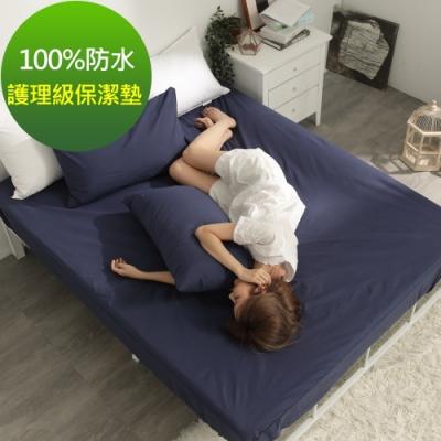 eyah 宜雅 台灣製專業護理級完全防水床包式保潔墊 含枕頭套2入組 雙人 寶石藍