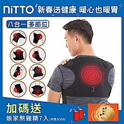 NITTO 日陶醫療用熱敷墊