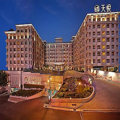 義大天悅飯店 房型免費升(含2大2小早餐)