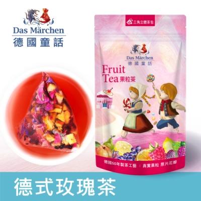 德國童話 德式玫瑰茶茶包(7入/袋)