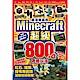 從沒碰過的Minecraft超級800+α究極玩法...... product thumbnail 1