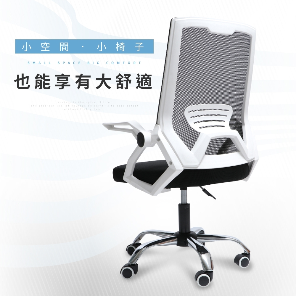 [限時下殺]IDEA-時尚完美機能性護腰高背電腦椅-PU靜音滑輪