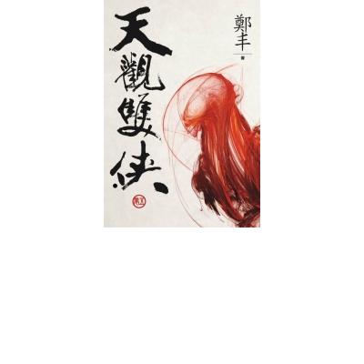 文庫版-天觀雙俠-卷五
