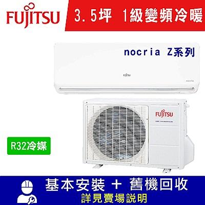富士通 3.5坪 1級變頻冷暖冷氣 ASCG022KZTA/AOCG022KZTA