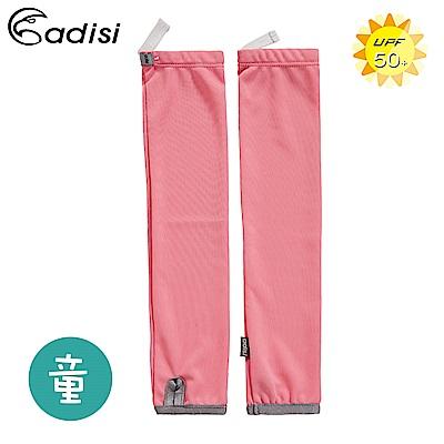 ADISI 童吸濕快乾抗UV直筒袖套AS16190 / 櫻花粉
