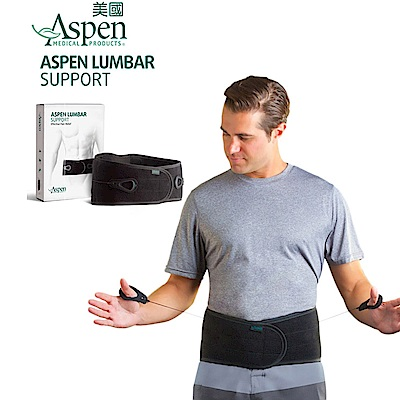 美國ASPEN LUMBAR SUPPORT 雙滑軸護腰(耶思本脊椎裝具未滅菌)