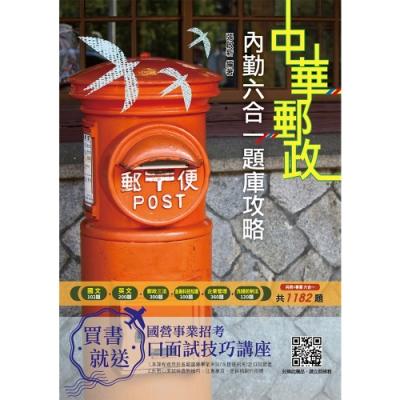 2021郵局內勤六合一題庫攻略(共1182試題,題題詳解)(中華郵政專業職二內勤適用)(E001P21-1)