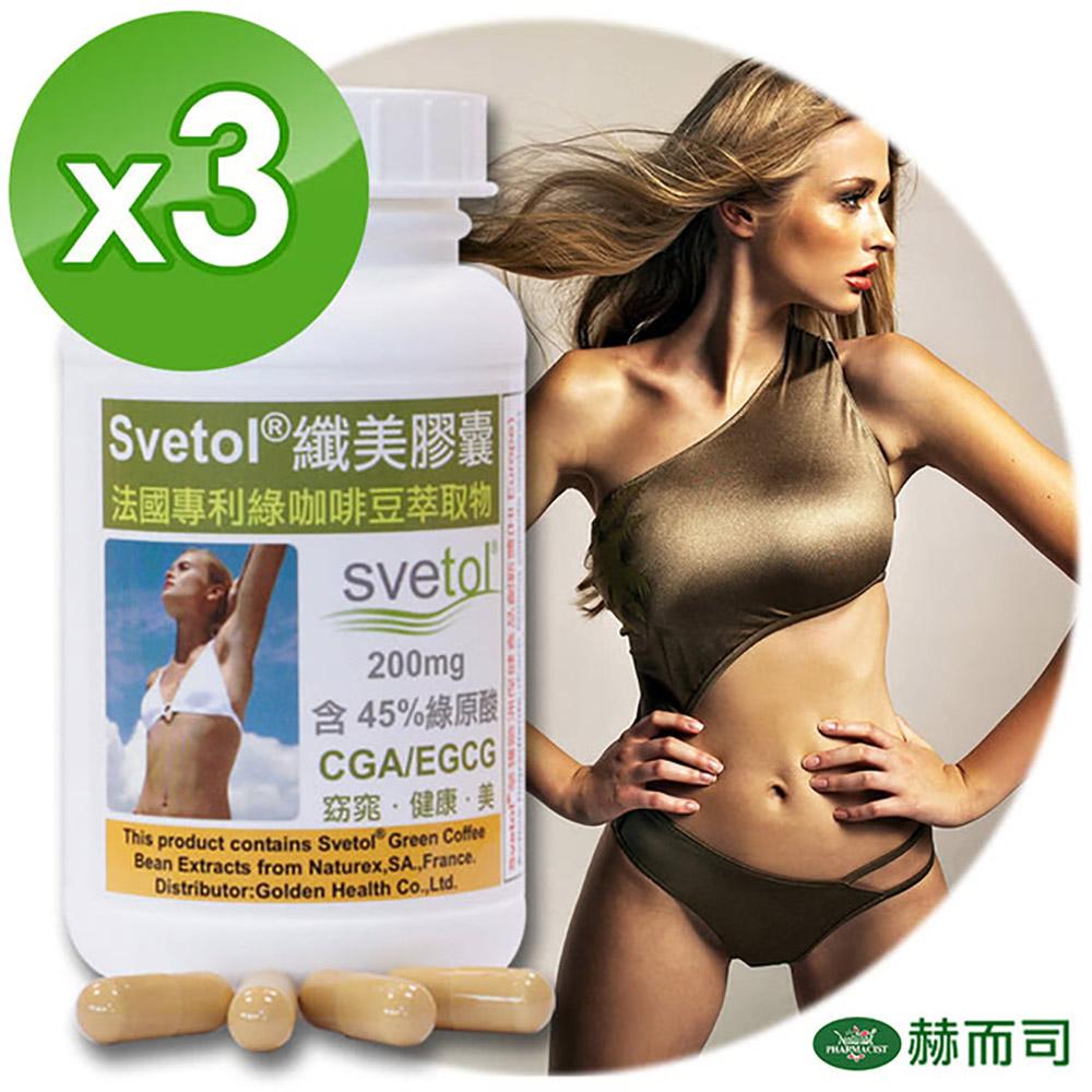 赫而司 纖美Svetol法國專利綠咖啡豆膠囊(60顆/罐*3罐組)