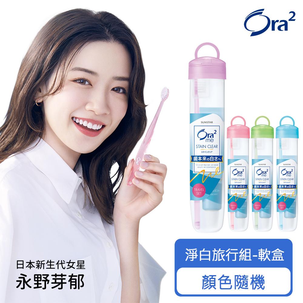 Ora2淨白無瑕旅行組(牙膏40g+牙刷)-軟盒(顏色隨機)