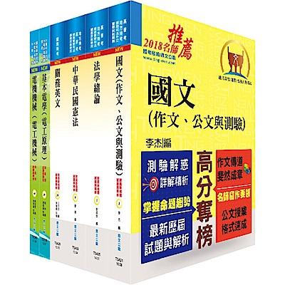 107年關務特考四等技術類(電機工程)套書(贈題庫網帳號、雲端課程)