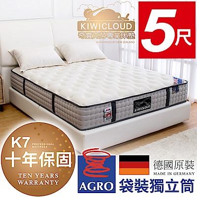 KiwiCloud專業床墊-K7 尼爾森 獨立筒彈簧床墊-5尺標準雙人