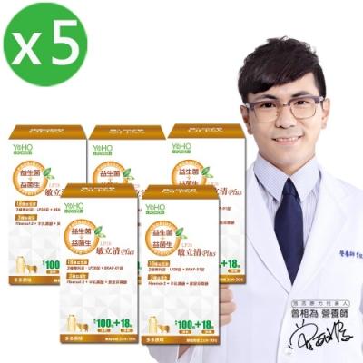 悠活原力 LP28敏立清Plus益生菌-精選五入組(30條/盒)