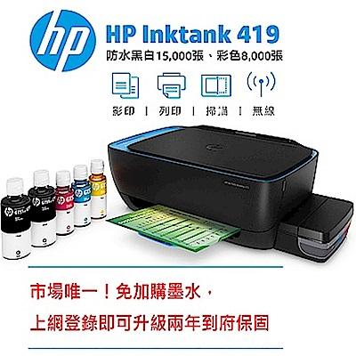 HP InkTank Wireless 419 超印量無線相片連供事務機