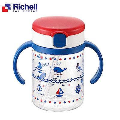 【麗嬰房】日本 Richell 第三代 藍海夢水杯200ML