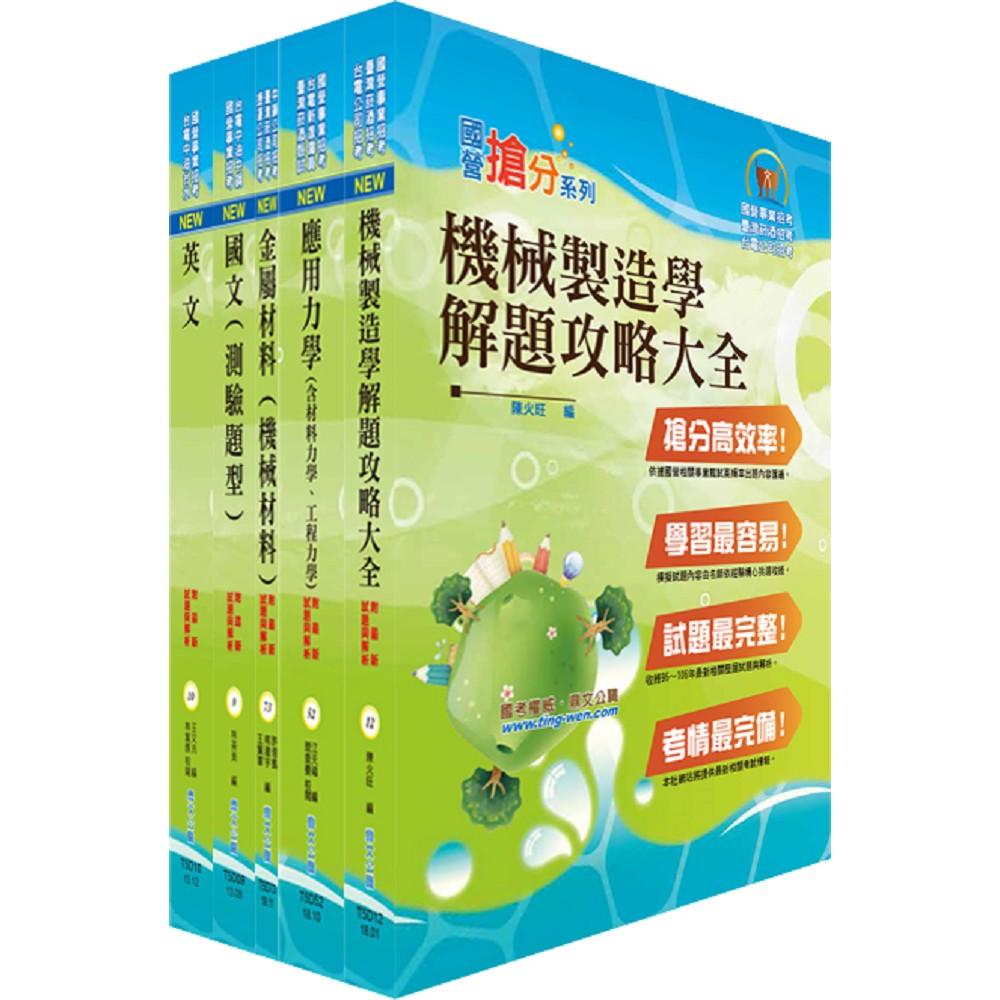 108年臺灣菸酒從業評價職位人員(機械)套書(贈題庫網帳號、雲端課程)